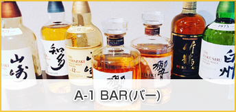 A-1 BAR(バー)