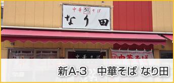 新A-3 中華そば なり田