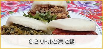 C-2 リトル台湾 ご縁