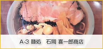 A-3 麺処 石岡 喜一郎商店