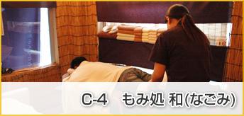C-4 もみ処 和~なごみ~