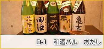 D-1 和酒バル おだし