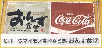 C-1 ウマイモノ食べ呑ミ処 おんず食堂