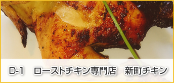 D-1 新町チキン