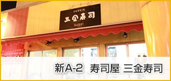 新A-2 寿司屋 三金寿司