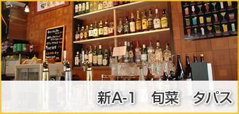 新A-1 旬菜 タパス