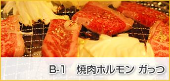 B-1 焼肉ホルモン ガっつ